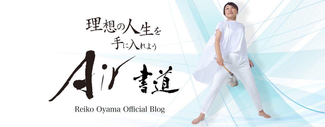 Air書道ブログ